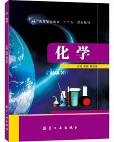 """化学/高等职业教育""""十二五""""规划教材"""