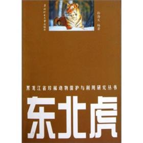 黑龙江省珍稀动物保护与利用研究丛书:东北虎