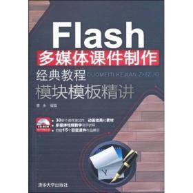 Flash多媒体课件制作经典教程·模块模板精讲
