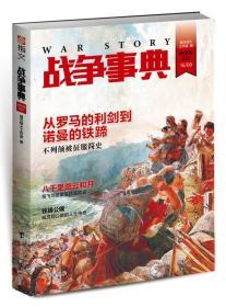 SJ战争事典.022