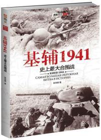基辅1941(史上最大的合围战)