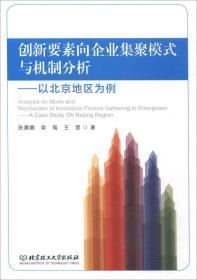 创新要素向企业集聚模式与机制分析