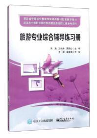 旅游专业综合辅导练习册