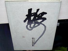 中国现代著名书法家作品集三《胡小石书法选集》88年十一月一版 九二年二印 (精装库存未阅)3