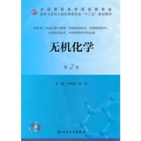 无机化学(第二版/高职药学/十二五规划)