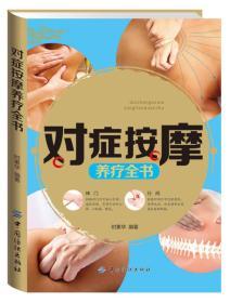 对症按摩养疗全书