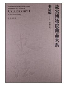 【正版未拆封】故宫博物院藏品大系·书法编1:晋唐五代