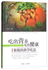 吃出营养吃出健康系列丛书:粗粮的科学吃法