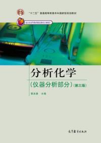 分析化学 曾泳淮 第三版 9787040303483 高等教育出版社