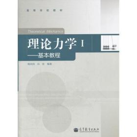 理论力学(Ⅰ基本教程高等学校教材)