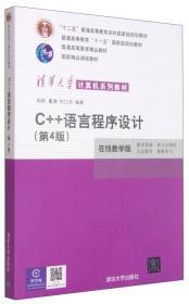 C++语言程序设计(第4版)