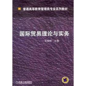 贸易理论与实务 王明明二手 机械工业出版社 9787111127963  教材