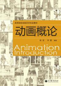 高等院校动画艺术专业教材:动画概论