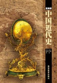 中国近代史(高教版)
