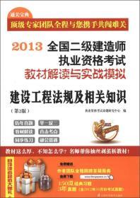 建设工程法规及相关知识(第2版)