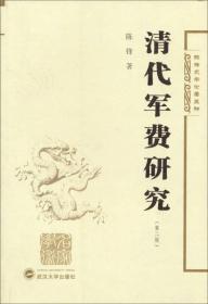 陈锋史学论著五种:清代军费研究(第二版)