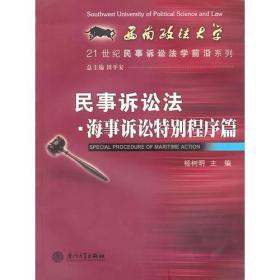 民事诉讼法·海事诉讼特别程序篇