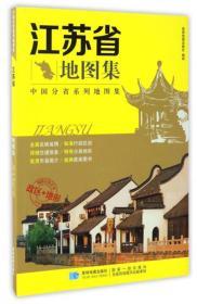 中国分省系列地图集:江苏省地图集