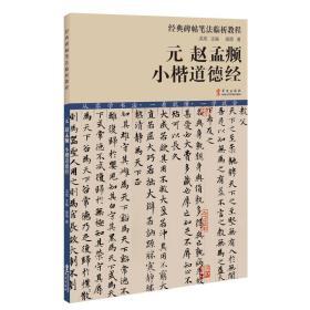 元赵孟頫小楷道德经