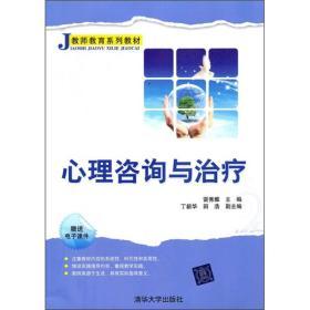 心理咨询与治疗 雷秀雅 丁新华 9787302234838 清华大学出版社