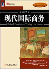 现代国际商务(原书第7版)