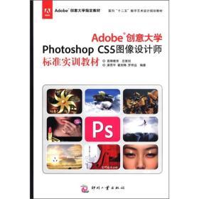 """面向""""十二五""""数字艺术设计规划教材:Adobe创意大学Photoshop CS5图像设计师标准实训教材"""