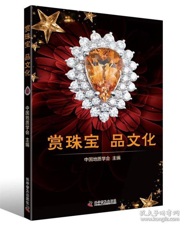 赏珠宝 品文化
