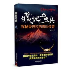 藏地奇兵 探秘香巴拉的雪山传奇
