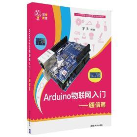 Arduino物聯網入門:通信篇