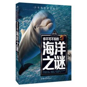少年探索发现系列:你不可不知的海洋之谜