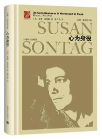 苏珊·桑塔格全集·心为身役:桑塔格日记与笔记(1964-1980)