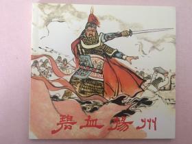 碧血扬州(48开大图版)保证正版、价格超低