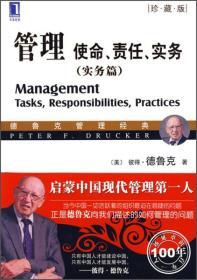 管理:使命、责任、实务