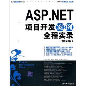 正版现货 ASP.NET项目开发案例全程实录(第2版) 出版日期:2011-01印刷日期:2011-01印次:2/1