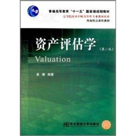 高等院校本科财务管理专业教材新系:资产评估学(第2版)