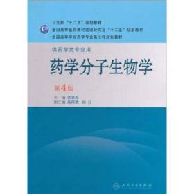 全国高等学校药学专业第七轮规划教材(供药学类专业用):药学分子生物学(第4版)