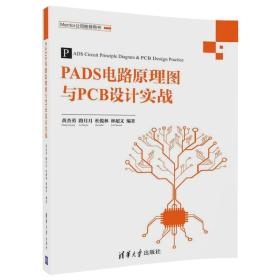 PADS电路原理图与PCB设计实战