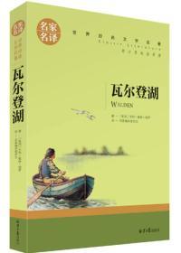 名家名译世界经典文学名著—瓦尔登湖