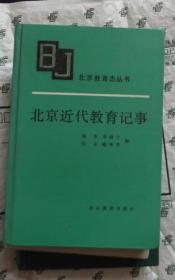 北京近代教育记事