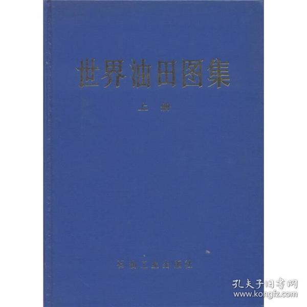 世界油田图集(上册)