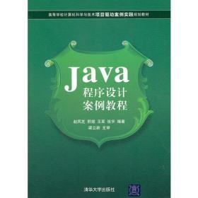 Java程序设计案例教程(高等学校计算机科学与技术项目驱动案例实践规划教材)
