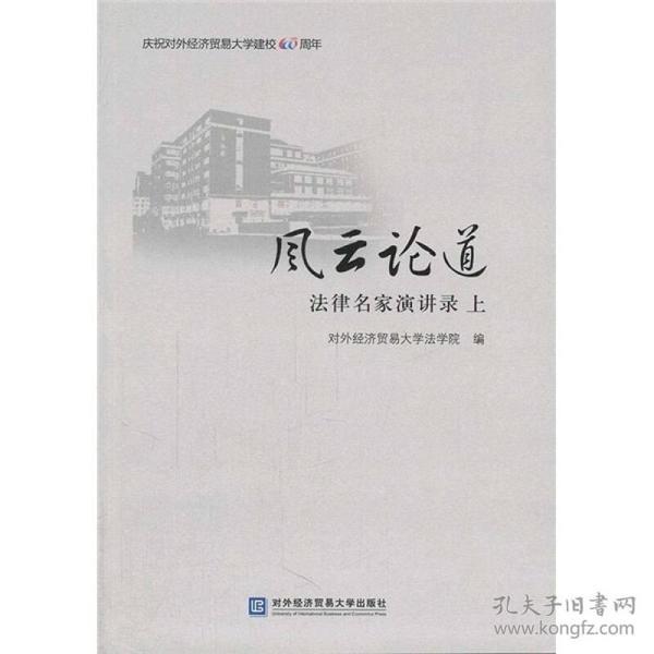 风云论道:法律名家演讲录(上)