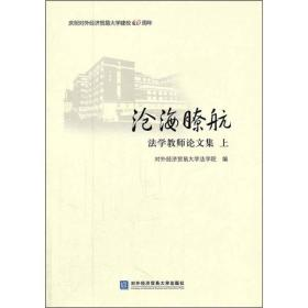 沧海瞭航:法学教师论文集(上)