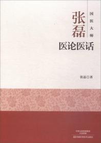 国医大师张磊·医论医话