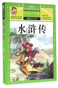 好孩子书屋彩绘注音版:水浒传