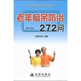 正版 老年痴呆防治272问 谢雁鸣 金盾出版社