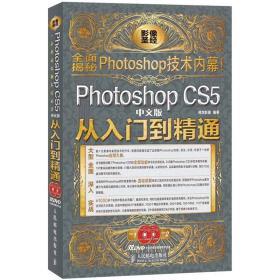 PhotoshopCS5数码照片处理与精修技法从入门到精通人民邮电出版社9787115284570