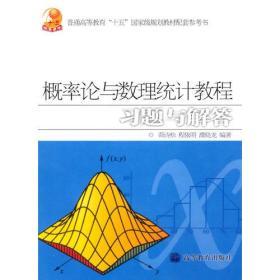 概率论与数理统计教程习题与解答