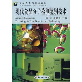 现代食品分子检测鉴别技术