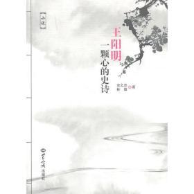 王阳明:一颗心的史诗